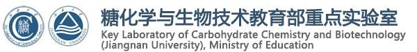 糖化学与生物技术教育部重点实验室